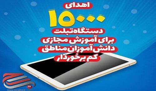 اهدای ۱۵هزار دستگاه تبلت برای آموزش مجازی دانشآموزان کمبرخوردار