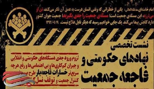 نشست تخصصی  « نهادهای حکومتی و فاجعه جمعیت »