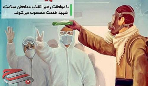 سیزدهمین شهید «مدافع سلامت» استان مازندران آسمانی شد