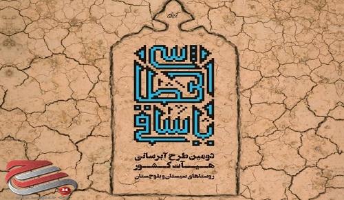 """پویش مردمی """"یا ساقی العطاشا ۲"""" جهت آب رسانی به ساکنان روستاهای سیستان و بلوچستان"""