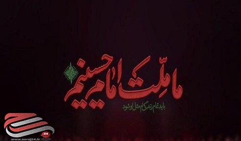 ما ملت امام حسینیم+عکس