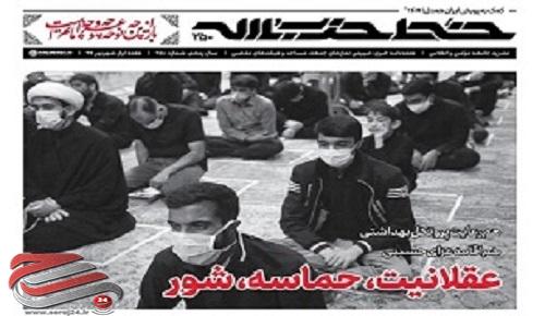 «خط حزبالله» با عنوان «عقلانیت، حماسه، شور» منتشر شد
