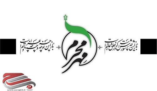 هفتمین سوگواره مجازی اشراق برگزار می شود