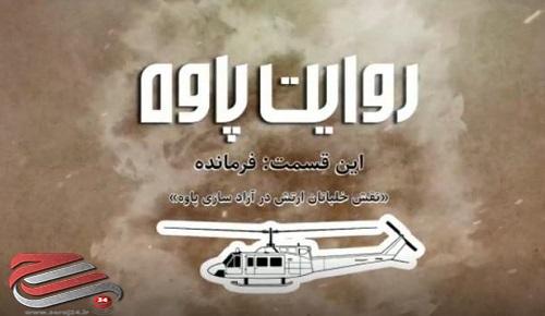 مجموعه داستانی شش قسمتی  روایت پاوه / قسمت سوم: فرمانده+فیلم