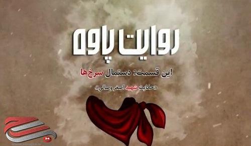 مجموعه داستانی شش قسمتی  روایت پاوه  /قسمت پنجم: دستمال سرخ ها+فیلم