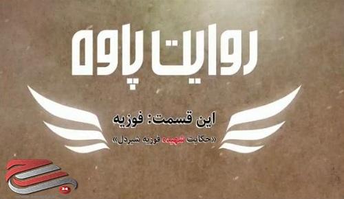 مجموعه داستانی شش قسمتی روایت پاوه/قسمت ششم: فوزیه+فیلم