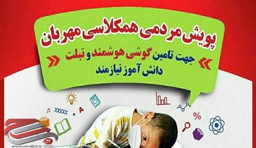 راهاندازی کمپین همکلاسی مهربان در مازندران برای کمک به تهیه 40 هزار گوشی و تبلت
