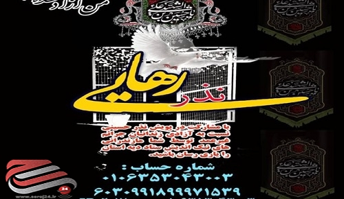 راهاندازی «نذر رهایی» برای آزادی زندانیان جرائم غیرعمد در مازندران