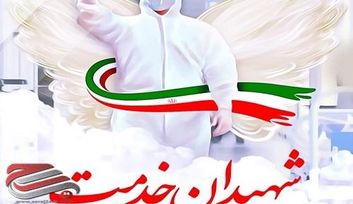 سومین شهید مدافع سلامت گلستان دعوت حق را لبیک گفت