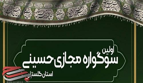 اولین سوگواره مجازی حسینی استان گلستان برگزار می شود