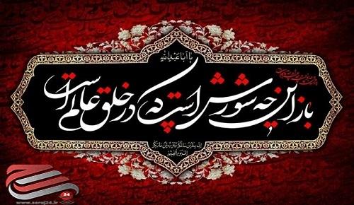 فیلم/گزیدهای از مراسم هیأت روضةالزهرا، دزفول/حاج مهدی تدینی