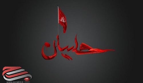 قیام امام حسین (ع) به دنیا درس ایثار و جهاد میآموزد