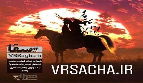  واقعیت مجازی سقا هر شب میهمان یک هیئت در تهران  است