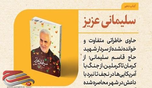 «سلیمانی عزیز»؛ روایتی متفاوت از زندگی شهید حاج قاسم سلیمانی