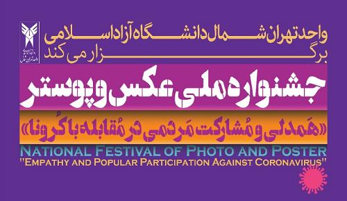 جشنواره عکس و پوستر «همدلی و مشارکت مردمی در مقابله با کرونا» تمدید شد