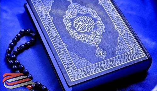 ثبتنام مرحله استانی مسابقات قرآنی «مدهامتان» آغاز شد