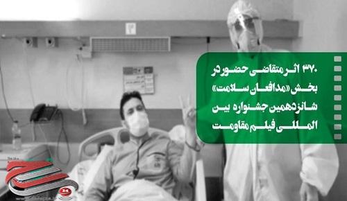 جشنواره فیلم مقاومت در استان مرکزی برگزار میشود
