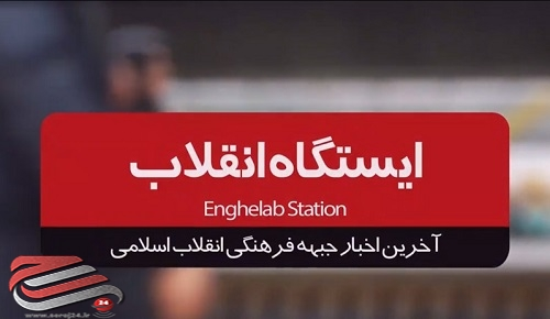 فیلم/آخرین اخبار جبهه انقلاب اسلامی را در برنامه ایستگاه انقلاب ببینید