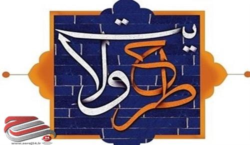 دوره طرح ولایت؛ ویژه معلمان، فعالین فرهنگی و رسانه ای برگزار می شود