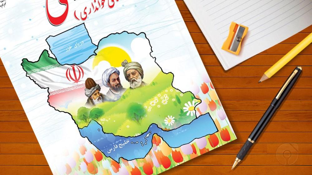 عکس/حذف تصویر قرآن از کتاب فارسی کلاس اول دبستان!