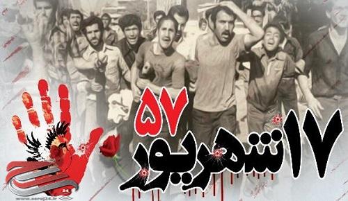 قیام خونین ۱۷ شهریور آغاز اضمحلال حکومت طاغوت بود
