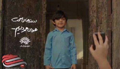 فیلم/تیزر زیبایی از همدلی در این روزهای آموزش مجازی
