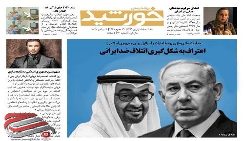 خطرات عادیسازی روابط امارات و اسرائیل برای جمهوری اسلامی