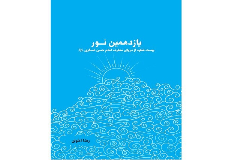 برگزاری مسابقه کتابخوانی «یازدهمین نور»