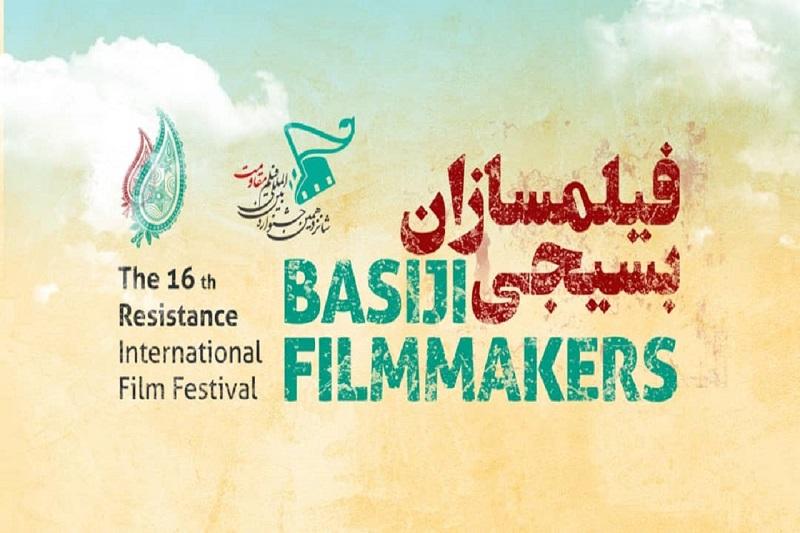 استقبال فیلمسازان بسیجی از جشنواره فیلم مقاومت