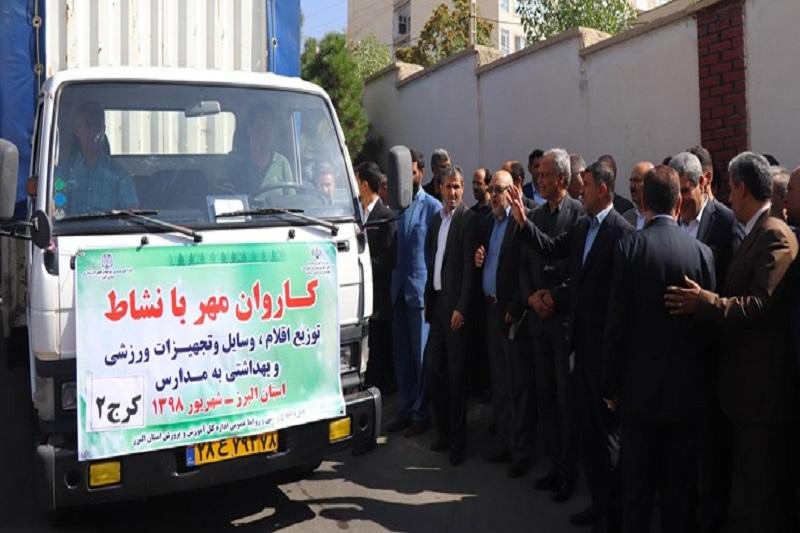 اعزام کاروان اقلام ورزشی به مدارس کمبرخوردار تهران