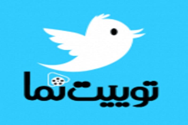 فیلم/مهمترین توییتهای روز را در توییت نما دنبال کنید