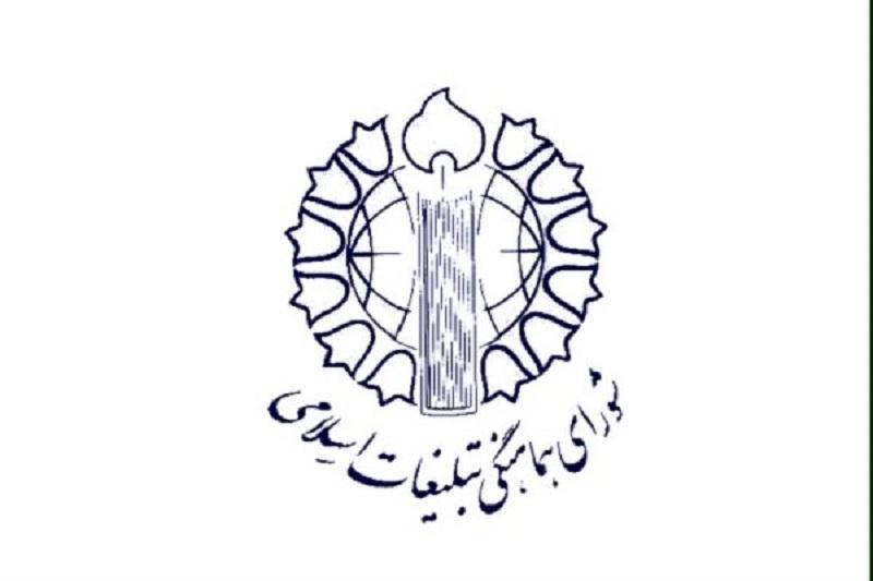 تجمع محکومیت اهانت به ساحت پیامبر(ص) در خرمآباد برگزار میشود