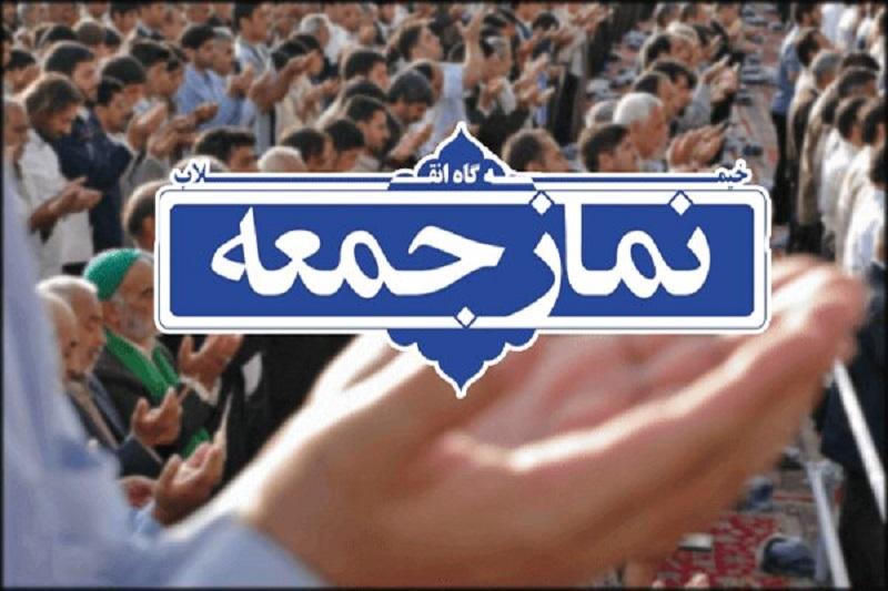 نماز جمعه فردا در اراک و ۳۱ شهر استان مرکزی اقامه میشود