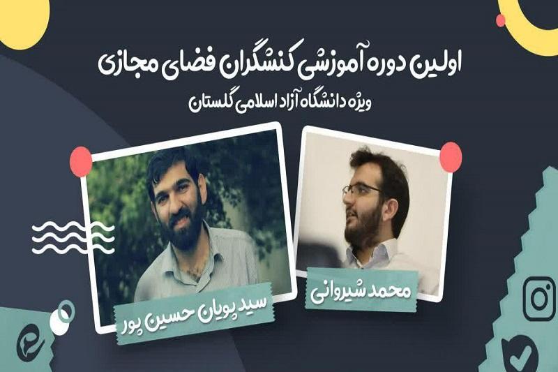 اولین دوره آموزشی کنشگران فضای مجازی  ویژه دانشگاه آزاد اسلامی گلستان