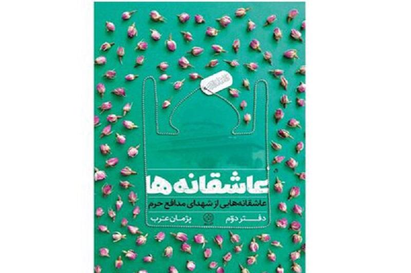 برشهایی ناگفته از شهدای مدافع منتشر شد