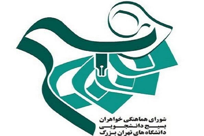 نامه بسیج خواهران  به شورای شهر برای بزرگداشت مکتب حضرت زینب(س)