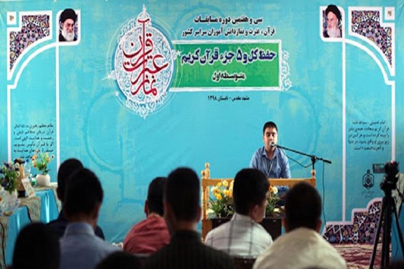 فردیس رتبه اول مسابقات قرآن دانش آموزی را کسب کرد