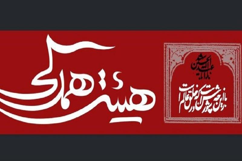 باز شدن پای موکب خدامالحسین فریدونکنار برای کار جهادی