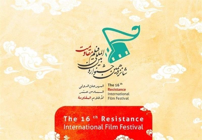 بودجه جشنواره مقاومت از یک فیلم سینمایی معمولی کمتر است