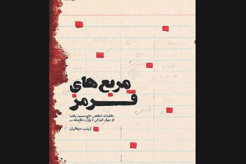 «مربعهای قرمز» به چاپ دوازدهم رسید