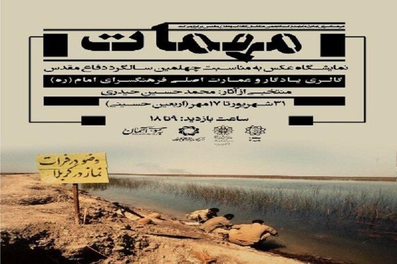 نمایشگاه عکس «مهمات» در فرهنگسرای امام (ره) برگزار می شود