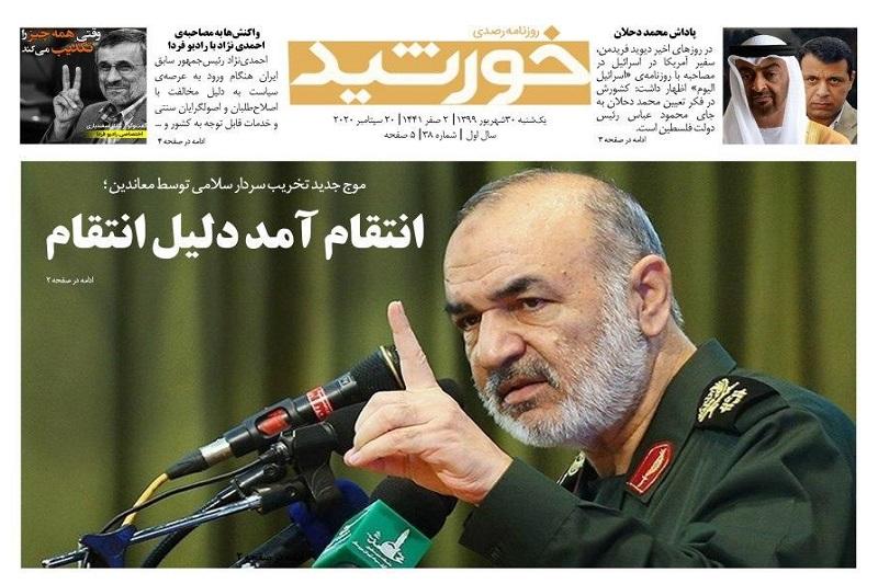 موج جدید تخریب سردار سلامی توسط معاندین