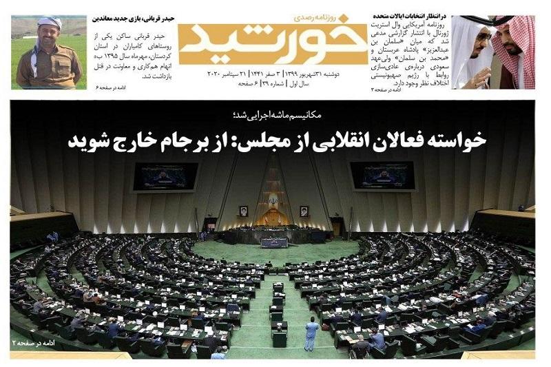خواسته فعالان انقلابی از مجلس: از برجام خارج شوید