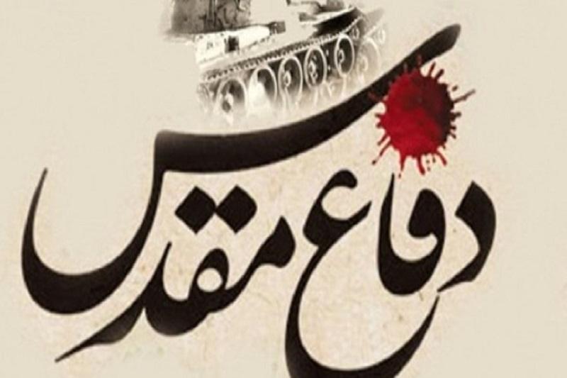 استفاده از تجربیات ۸ سال دفاع مقدس در چهل سال دوم انقلاب اسلامی