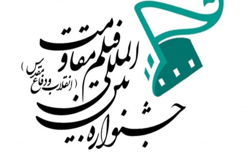 اولین بخش جشنواره فیلم مقاومت افتتاح شد