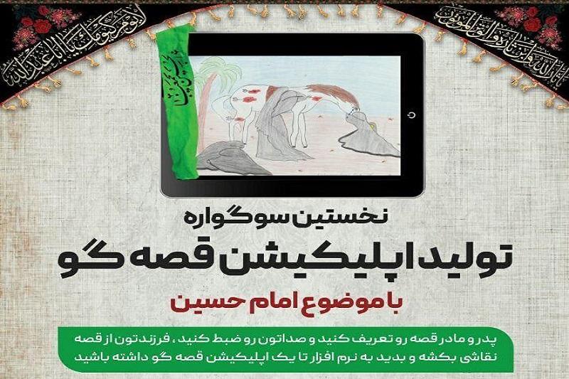 ماراتن تولید، اپلیکیشن قصه گو با موضوع امام حسین(ع)