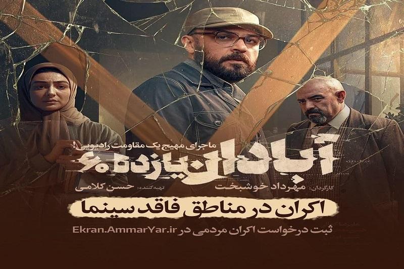 آغاز اکران فیلم سینمایی «آبادان یازده ۶۰» در مناطق فاقد سینما