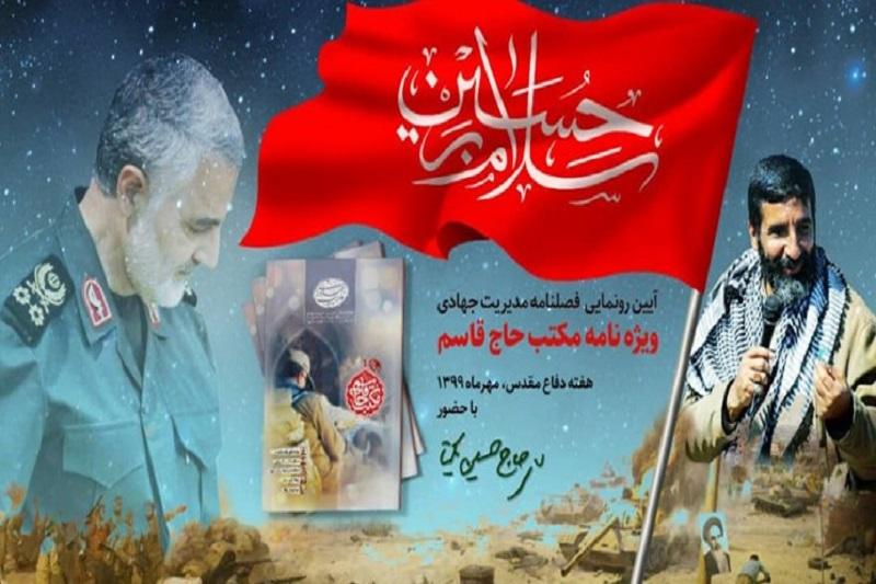 انتشار فصلنامه با محوریت مکتب سردار سلیمانی
