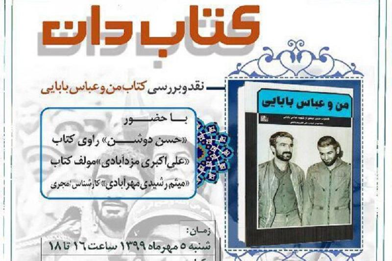 کتاب «من و عباس بابایی» نقد و بررسی میشود