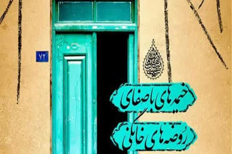 نگارستان اشراق میزبان پوسترهای هیأتی+عکس